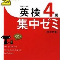 英検4級ゼミ