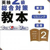 英検2級教本