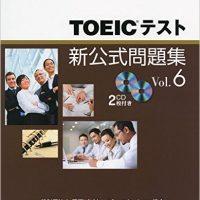 TOEIC新公式問題集6