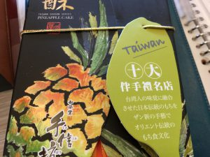 Taiwan souvenir