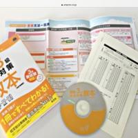 英検3級教本