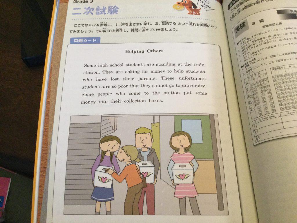 小学生の英検3級テキスト 二次試験