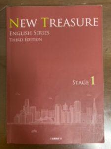 New Treasure stage 1